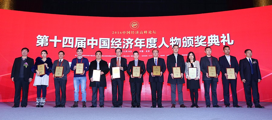 2016China Economic Personage-2